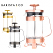 French Press Barista & Co - 3 Cup Plunge Pot  Electric Copper w kolorach
